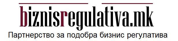 Biznis regulativa